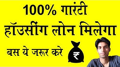 100% Guaranteed Housing loan. Kaise milega ye jarur jane.