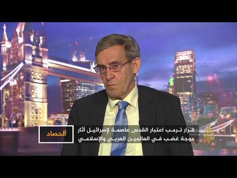 الحصاد- قضية القدس.. مجلس الأمن وقرار ترمب  - نشر قبل 7 ساعة