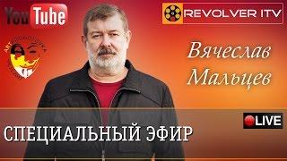 Единомышленники русской революции. В гостях Вячеслав Мальцев • Revolver ITV