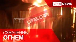 На юге Москвы горят складские помещения(Подпишитесь на канал Life | Новости - https://goo.gl/7MElrH Смотрите также: Проишествия - https://www.youtube.com/playlist?list=PLTtSQdzf0736n6yAh4o., 2015-10-17T18:42:54.000Z)