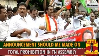 Announcement Should be Made on Total Prohibition in TN Assembly Session : N.R. Dhanapalan