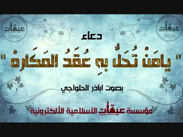 دعاء يامن تحل به عقد المكاره بصوت أبا ذر الحلواجي Youtube