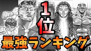 範馬刃牙(7)