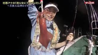 村西アナの「釣り女」にア~ナりたい~イカ釣り編~