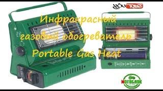 Инфракрасный газовый обогреватель Portable Gas Heat