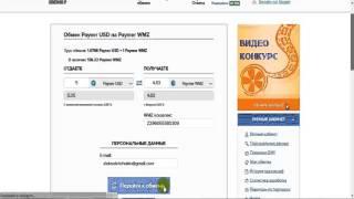 Как обменять Payeer на WebMoney(Обмен электронных валют или как обменять Payeer на WebMoney Обменять можно здесь https://goo.gl/tc9qjM., 2016-04-10T19:45:48.000Z)