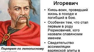 Тема 2. Создание государства Древняя Русь.
