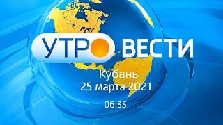 видео: Утро.Кубань, выпуск от 25.03.2021, 06:35