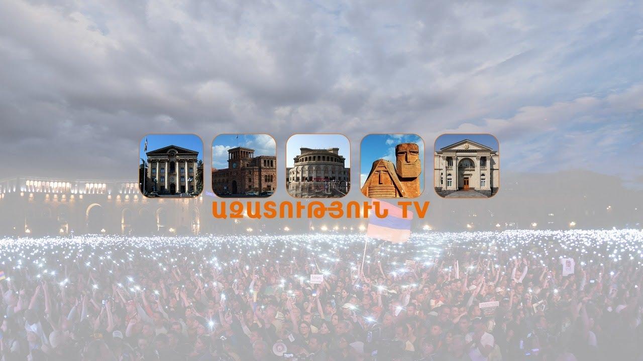 Download «Ազատություն» TV | Ուղիղ միացում | LIVE | Прямaя трансляция 25.11.2020