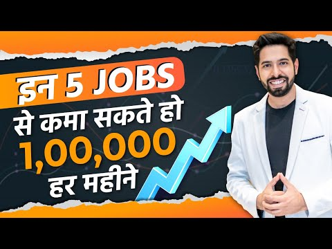 5 Best Career Options for Commerce Students | B.Com. के बाद क्या करें ? | by Him eesh Madaan