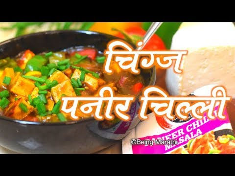 पन र च ल ल Chings Paneer Chilli Marathi Recipe Youtube