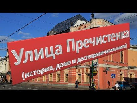 Улица Пречистенка: история и достопримечательности