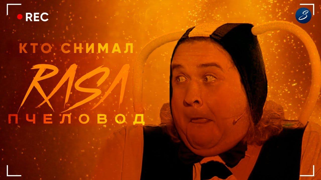 Кто снимал: Rasa - Пчеловод