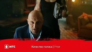 МТС   Качество голоса   Утюг