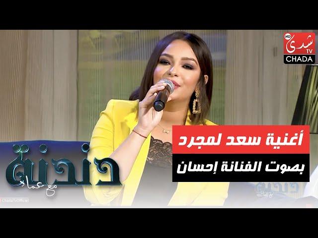 أغنية سعد لمجرد بصوت الفنانة إحسان في برنامج دندنة مع عماد النتيفي