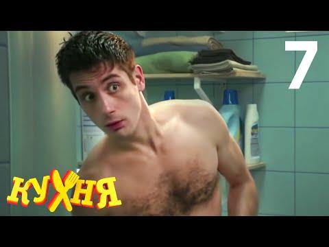 Кухня 4 сезон кухня 7 серия