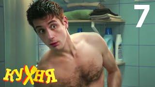 Кухня | Сезон 1 | Серия 7