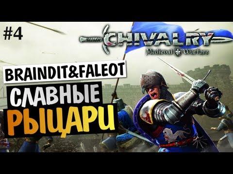 Chivalry Medieval Warfare - СЛАВНЫЕ РЫЦАРИ - BrainDit & Faleot