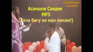 Асаншои Саидик туйёна,Свадебная песня,Хоча бигу ки ман манам, МР3