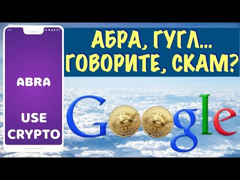 Покупка ценных бумаг за крипту –Абра. Гугл –блокчейн-поиск.