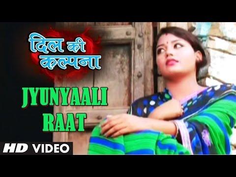 Dil Ki Kalpana: Jyunyaali Raat Video Song HD | Lalit Mohan Joshi | Latest Kumaoni Songs 2014