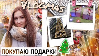 Новогодний шоппинг ПОКУПАЮ ПОДАРКИ VLOGMAS