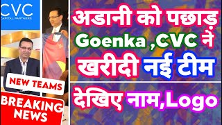 IPL 2022 - Breaking News   Goenka Buy 2 New Team From Lucknow , Ahmedabad   Watch Bidding & Auction