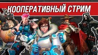 Overwatch Кооператив Игорь ЖКХ, Фомби, Джус, Фархем, Майкер