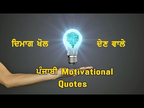 Dimag Khol Den Wale | Motivational Quotes In Punjabi | Gagan Masoun
