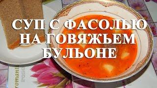 Суп с фасолью на говяжьем бульоне - как приготовить.