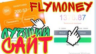 FLYMONEY ЛУЧШИЙ САЙТ? / аналог NVUTI нвути/ проверка сайта флумоней