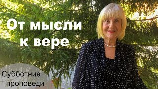 От мысли к вере. Проповедует Баженова Татьяна Ивановна