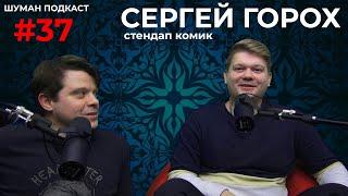 Шуман подкаст 37 Сергей Горох