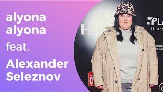 alyona alyona YUNA 2019 – Рибки, Олександр Селезньов на барабанах