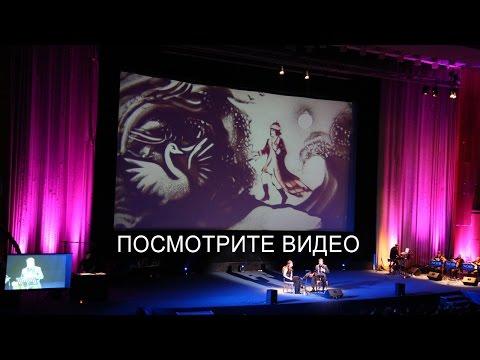 Песочное шоу Сказка о царе Салтане live concert