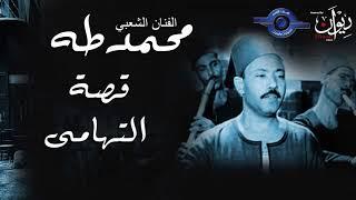 الفنان الشعبي محمد طه - قصة  التهامى