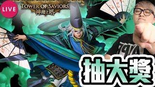 一齊黎睇我1COMBO 轉珠【神魔之塔  Tower of Saviors】[06-12] KZee LIVE