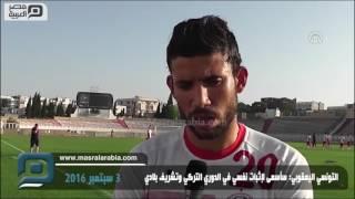 مصر العربية | التونسي اليعقوبي: سأسعى لإثبات نفسي في الدوري التركي وتشريف بلادي