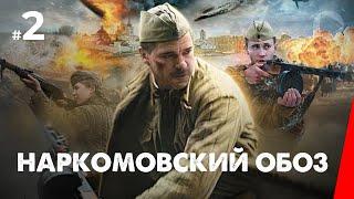 Наркомовский обоз (2 серия) (2011) мини-сериал