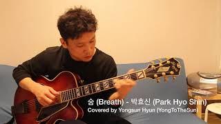 숨 (Breath) - 박효신 (Park Hyo S…
