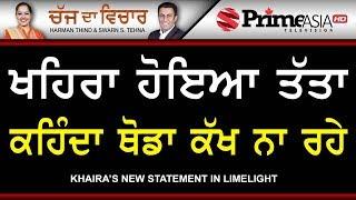 Chajj Da Vichar 776 || Khaira's New Statement in Limelight