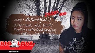 สถานะแฟนเก่า - จุลินทรีย์ 「Lyric Video」