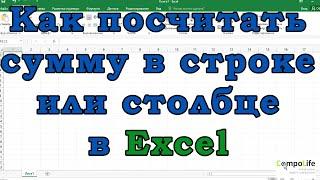 Exсel: как посчитать сумму чисел в строке или столбце в Экселе