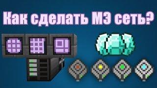 видео Как сделать мфэ в Minecraft для хранения электричества