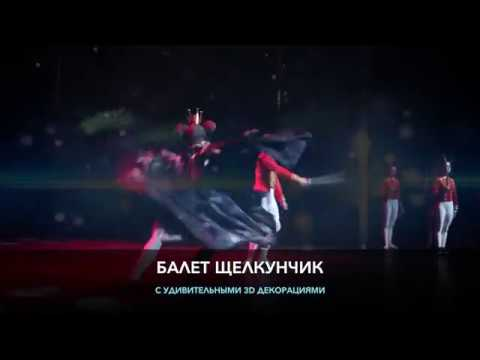 NUTCRACKER ballet with 3D decorations - 6sec promo RUS