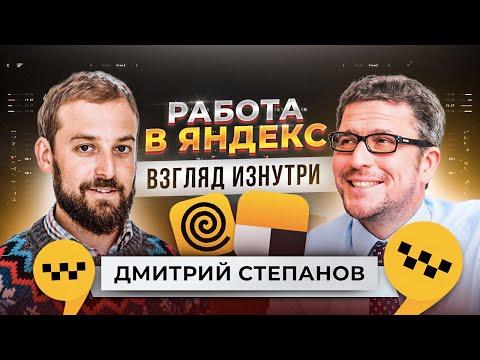 Тренды Digital 2019.Яндекс.Такси, Яндекс.Еда - лучшие продукты диджитал маркетинга. Компания изнутри