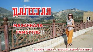 Дагестан - Махачкала - Гамсутль Dagestan - Mahachkala Вокруг света с Владиславой Жазири