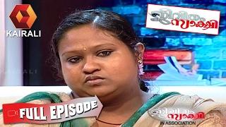 Jeevitham Sakshi 02/02/17 Actress Urvashi