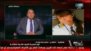 المصرى أفندى 360 | مداخلة خاصة مع ماجدة مالك أول مصرية تقود طائرة عملاقة!