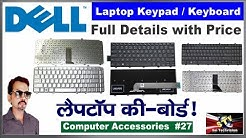 Dell Laptop Keypad/Keyboard Full Details with Price in Hindi #27